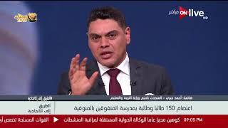 الطريق إلى الاتحادية - حسن الجمال وأحمد خيري ونقاش حول اسباب اعتصام طلاب مدرسة المتفوقين بالمنوفية