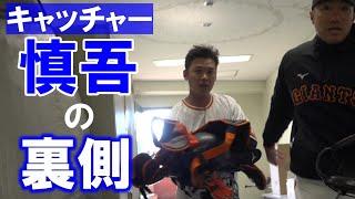 「キャッチャー慎吾」の裏側