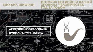 Михаил Шифрин – История без войн и казней. Хроника человечества год за годом
