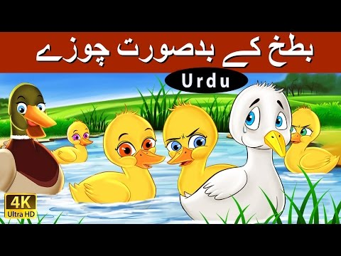 بدسورت بتھ | The Ugly Duckling in...