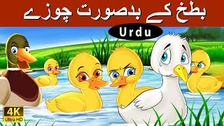 بدسورت بتھ | Ugly Duckling in Urdu | Urdu Story | Urdu Fairy Tales