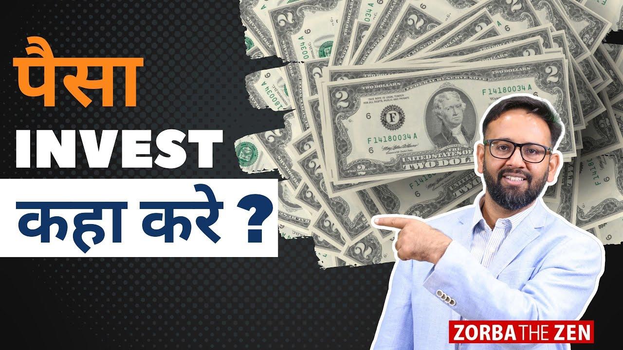 Money कहाँ Invest करें ? चौंकाने वाला सच....|6 Investment Mistakes | Investment Ideas |Zorba The Zen