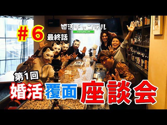 【婚活】第1回 婚活覆面座談会 Vol.6:最終話【恋愛】