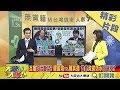 【精彩】高雄奶瓶大戰!10綠委助陣陳其邁v.s.韓國瑜自籌滷肉飯 到底誰靠政治奶水拚選舉?