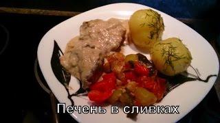 #Куриная печень в сливках  #Chicken liver in cream