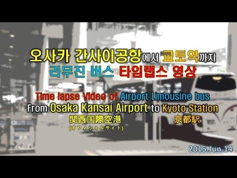 [Time lapse/타임랩스] Airport Bus from Kansai Airport 関西国際空港 to Kyoto Station京都駅 (오사카 간사이공항-교토역 리무진버스)
