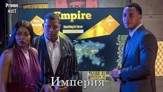 Империя 4 сезон 17 серия - Промо с русскими субтитрами (Сериал 2015) // Empire 4x17 Promo