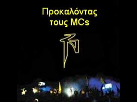 1adcd288c880 Ζωντανοί Νεκροί - Προκαλώντας τους MCs - YouTube