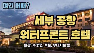 (세부 블루투어)_호텔, 리조트_004_  워터프론트 …