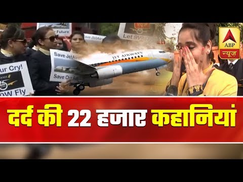 Jet Airways Pilots Ask PM To Save 22,000 Jobs | ABP News
