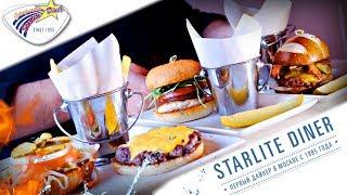 Бургеры от Starlite Diner | Коктейль, который мне будет сниться...