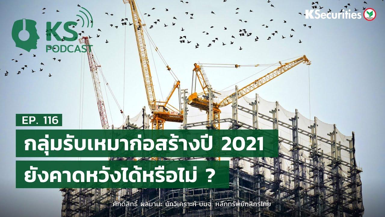KS PODCAST EP.116 : กลุ่มรับเหมาก่อสร้างปี 2021 .. ยังคาดหวังได้หรือไม่?
