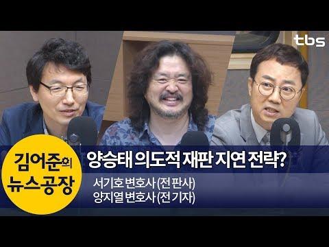 양승태 의도적 재판 지연 전략? (서기호,양지열) | 김어준의 뉴스공장