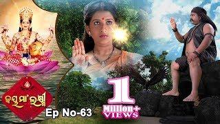 Jai Maa Laxmi   Odia Devotional Serial   ଆଧ୍ୟାତ୍ମିକ କାର୍ଯ୍ୟକ୍ରମ   Full Ep 63