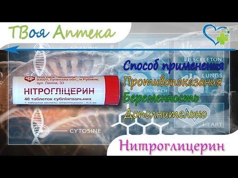 Нитроглицерин таблетки - показания (видео инструкция) описание, отзывы
