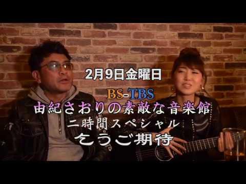 【緊急告知!!おかゆ 2月 TV出演 & イべント情報】のじかん