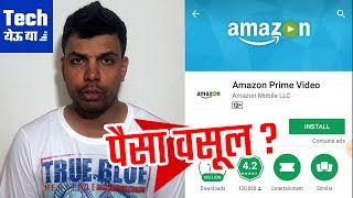"""[Marathi - मराठी] Spending money on """"Amazon Prime Video"""" is worth in India?"""