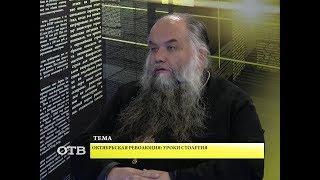 """""""Четвёртая власть"""": об уроках Октябрьской революции"""