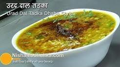 Urad Dal Recipe | Dhaba Style Urad Dal tadka | Split Mah Dal Tadka