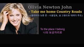Olivia Newton John - Take me home Country Roads (올리비아 뉴튼 존 - 시골길로, 날 고향으로 데려다 주오) (1972) 한글자막