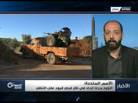 تصريحات الأمم المتحدة حول القلقل من تطور الأعمال العسكري في درعا  - 16:21-2018 / 6 / 21