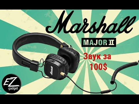 Звук по цене 100$ - Marshall Major 2