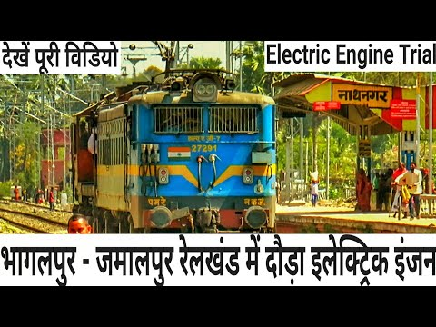 भागलपुर - जमालपुर रेलखंड में पहली बार दौड़ा इलेक्ट्रिक इंजन  Electric Engine Trial