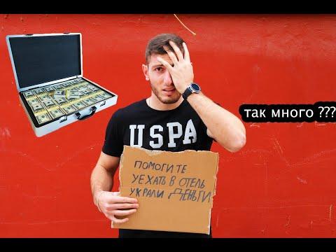 Социальный эксперимент|Помогут ли Русскому доехать в отель ?|Турция, Анталья.