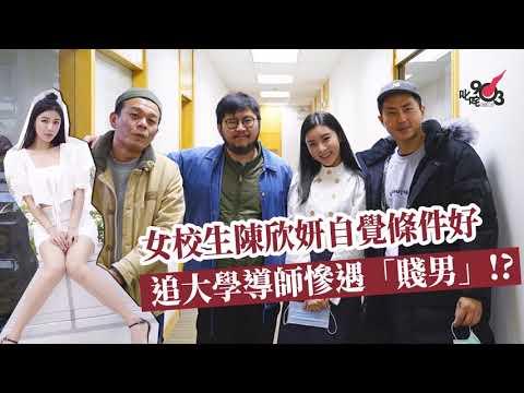 女校生陳欣妍自覺條件好 追大學導師慘遇「賤男」?