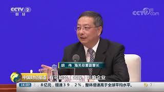 [中国财经报道]海关总署:简化单证降低收费 10项措施提升通关便利| CCTV财经
