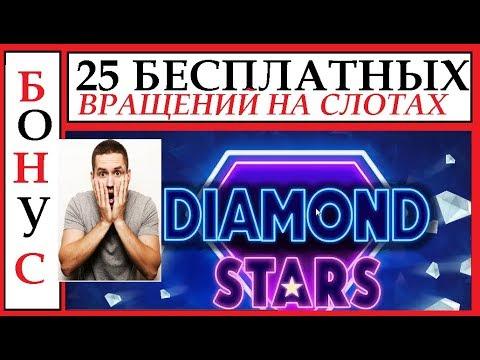 Казино Покер Старс/ 25 БЕСПЛАТНЫХ ВРАЩЕНИЙ/ Diamond Stars 2020/ СЛОТ МАШИНЫ/ ИГРОВЫЕ АВТОМАТЫ/ POKER