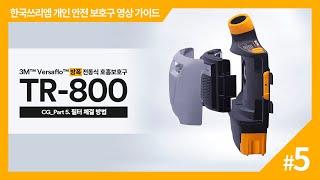 3M TR-800 CG_Part 5. 필터 체결 방법 …