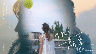 梁靜茹 〈昨天,一點愛 Yesterday, When Love Occurs〉 Official Music Video