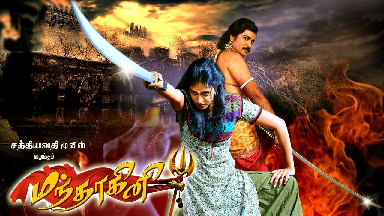 Tamil Movies Full Movie MANDHAGINI
