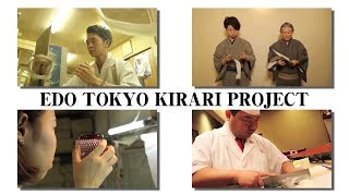 江戸東京きらりプロジェクト~江戸東京の技・伝統をつなぐ、広げる~