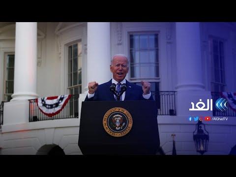 كلمة الرئيس الأمريكي جو بايدن أثناء الاحتفال بعيد الاستقلال