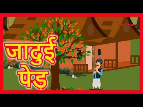 जादुई पेड़   Hindi Cartoon   Moral Stories for Kids   Cartoon for Children   Maha Cartoon TV XD