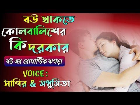 আমার পাগলী বউ || A romantic love story bangla duyet voice shayari || voice Sagir & Madhumita
