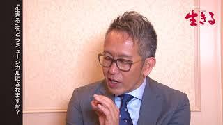 ミュージカル『生きる』インタビューシリーズ第一弾! 演出家・宮本亜門...