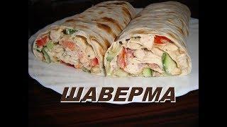 Шаверму готовим в домашних условиях. Армянский лаваш, домашний майонез, маринад для курицы.
