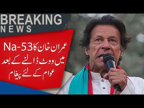 Islamabad: Imran Khan casts vote in NA-53, urges nation to vote | Election 2018 | 92NewsHD