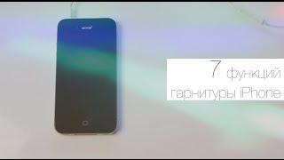 7 функций гарнитуры iPhone | Лайфхакер