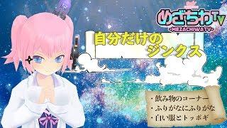 めざちわTV2/19「自分だけのジンクス」【真空管ドールズ】