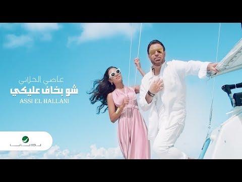 Assi El Hallani ... Shou Bkhaf Aleiky - Video Clip | عاصي الحلاني ... شو بخاف عليكي - فيديو كليب