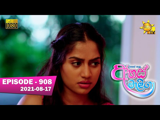 Ahas Maliga | Episode 908 | 2021-08-17