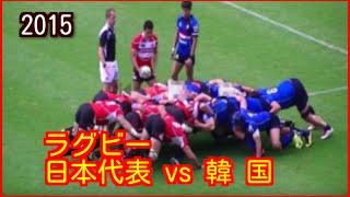 ラグビー 日本代表vs韓国 2015.5.9 レベルファイブスタジアム