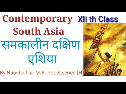 Contemporary South Asia  समकालीन दक्षिण एशिया Class XII