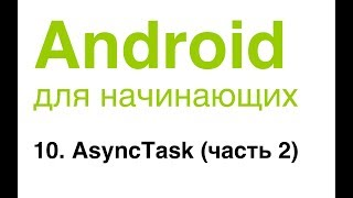 Android для начинающих. Урок 10: AsyncTask (часть 2).