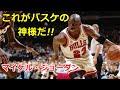 【バスケ】バスケの神様といわれたマイケル・ジョーダンのスーパープレイ集!→これが神といわれる所以だ!【NBA】【MJ】【流川】