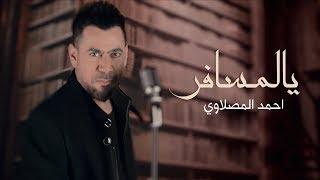 احمد المصلاوي - يالمسافر (حصريا) 2019